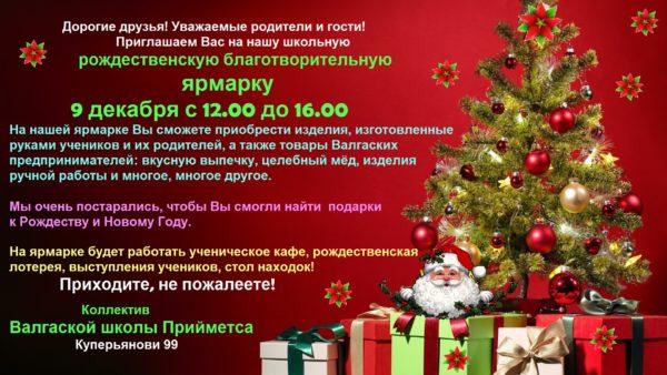 joululaada-kuulutus-vene-keeles