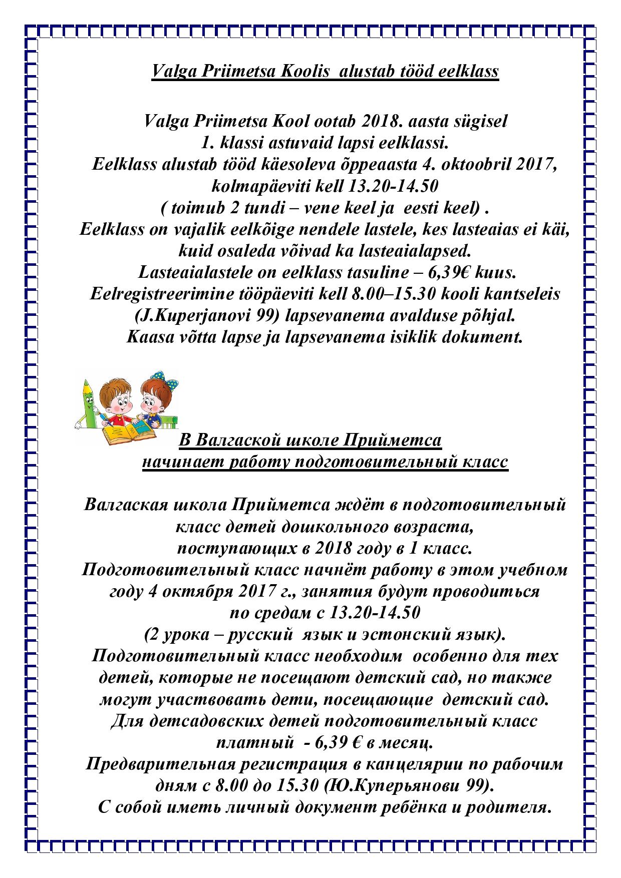 http://vpmk.edu.ee/wp-content/uploads/2017/09/Eelkooli-reklaam-17-18.jpg